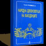 Народна демонологија на македонците