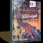 Народна митологија на македонците