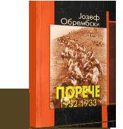 Порече 1932-1933