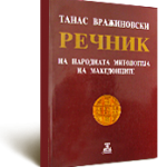 Речник на народната митологија на македонците